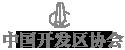 湖南开发区网