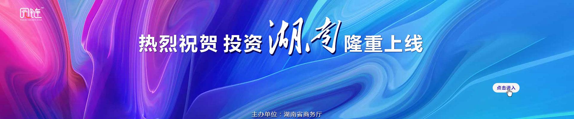 湖南招商云平台